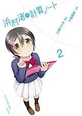 天才数学少女がかわいい漫画版「浜村渚の計算ノート」第2巻