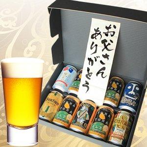 8年連続金賞ビール「よなよなエール」6種10本飲み比べ 父の日ギフト