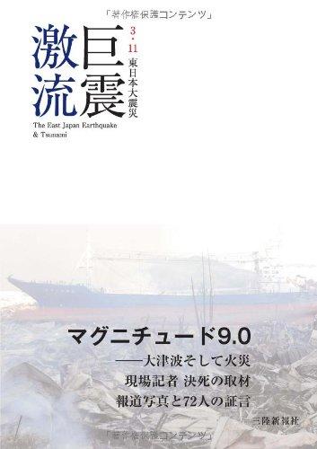 巨震激流 (3.11東日本大震災)