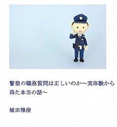 警察の職務質問は正しいのか~実体験から得た本当の話~