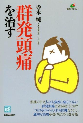 群発頭痛を治す (健康ライブラリー)