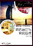 img - for hotel lobby and rooms management [paperback](Chinese Edition) book / textbook / text book