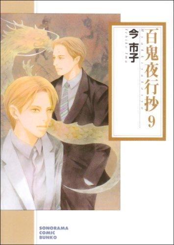 百鬼夜行抄 9 (ソノラマコミック文庫 い 65-13)