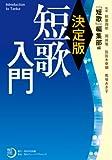 決定版 短歌入門<角川短歌ライブラリー>