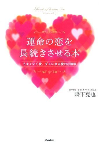 運命の恋を長続きさせる本: うまくいく愛、ダメになる愛の心理学