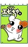 ぱあふぇくと版 おるちゅばんエビちゅ : 8 (アクションコミックス)