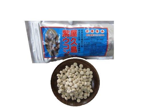 屋久島紫ウコン600粒 袋入150g