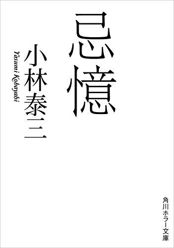 忌憶 角川ホラー文庫