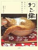 ねこ鍋—みちのく猫ものがたり