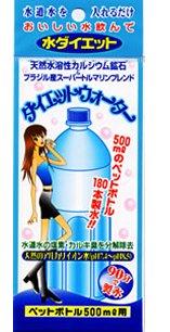 日本カルシウム ダイエットウォーター 20g