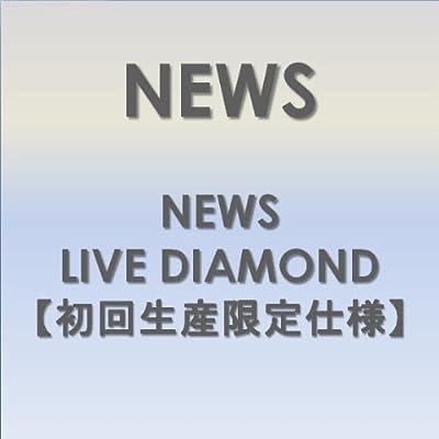 NEWS LIVE DIAMOND 【初回生産限定仕様】 [DVD]をAmazonでチェック!
