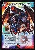 デュエルマスターズ ボルメテウス・ブラック・ドラゴン(プロモーションカード)/ボルメテウス・リターンズ(DMD24)/ マスターズ・クロニクル・デッキ/シングルカード