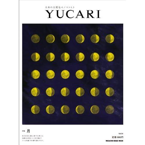 YUCARI 日本の大切なモノコトヒト Vol.04   月