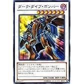 遊戯王カード【ダーク・ダイブ・ボンバー】 DE03-JP092-R ≪デュエリストエディション3 収録≫