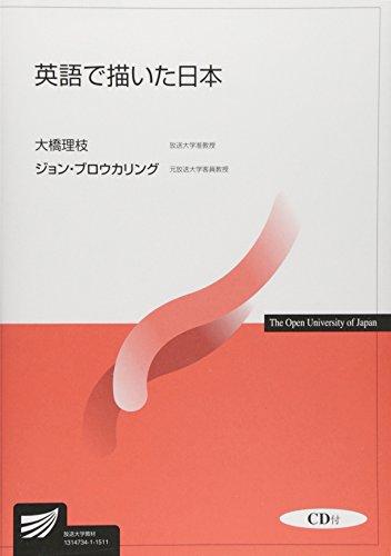 英語で描いた日本 (放送大学教材)