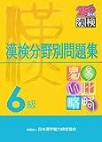 6級漢検分野別問題集