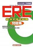 ERE 経済学検定試験問題集—2009年7月受験用