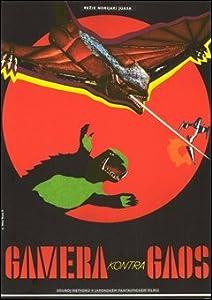 Gamera vs. Gaos Art Poster PRINT Unknown 11x17