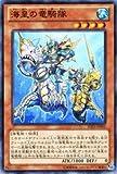遊戯王カード 【海皇の竜騎隊】【スーパー】 SD23-JP002-SR ≪海皇の咆哮≫