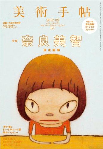 美術手帖 2012年 09月号