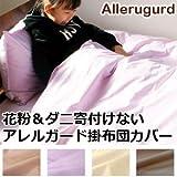 「アレルガード」高密度生地 防ダニ掛け布団カバーシングル(150×210cm) 花粉症対策 ブラウン