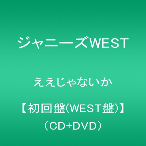 EEJANAIKA TYPE-C(WEST BAN)(+DVD)(ltd.)