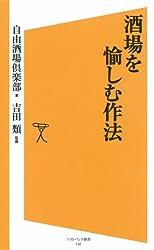 酒場を愉しむ作法 ソフトバンク新書 (SB新書)