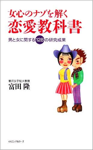 女心のナゾを解く恋愛教科書