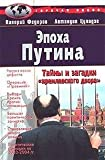 img - for Epokha Putina: book / textbook / text book