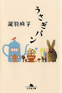 うさぎパン (幻冬舎文庫)