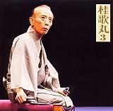 桂歌丸(3)牡丹灯籠-栗橋宿