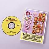 【誰でもできる!簡単・南京玉すだれ(※南京玉すだれ付き)】DVD