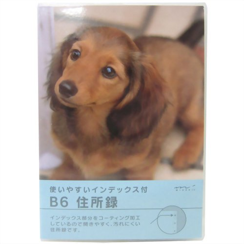 住所録 B6 イヌ柄