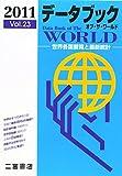 データブックオブ・ザ・ワールド〈2011(vol.23)〉―世界各国要覧と最新統計