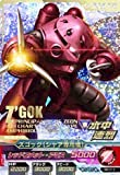ガンダム トライエイジ 5弾【パーフェクトレア】 ズゴック(シャア専用機) PR 05-014