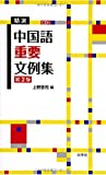 CD付 精選 中国語重要文例集 第2版