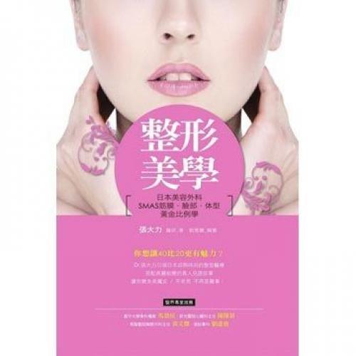 Shaping aesthetics: Japan Cosmetic Surgery SMAS fascia. facial. body golden ratio school(Chinese Edition)