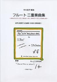 """フルート2重奏曲集 ~2本のアルトサックス、2本のオーボエ、2本のヴァイオリンでも楽しめる~My""""NEW""""melody Book2003"""