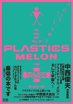プラスチックスの上昇と下降、そしてメロンの理力・中西俊夫自伝 【音楽CD付属】