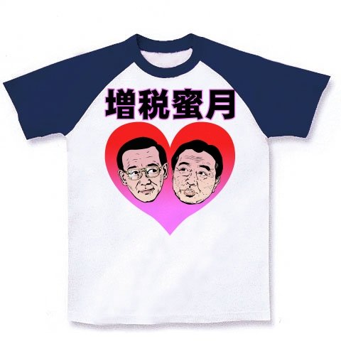 増税蜜月 ラグランTシャツ(ホワイト×ネイビー) M