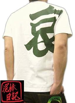 (どろぼうにっき)泥棒日記 和柄Tシャツ 喜怒哀楽シリーズ 哀ず S/S Tee ホワイト DW6805-WHT 中(M)