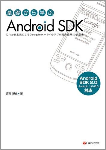 基礎から学ぶ Android SDK