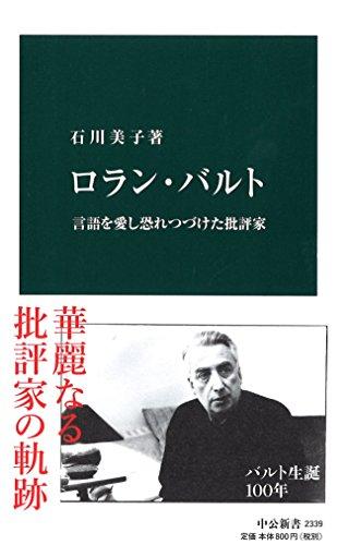 ロラン・バルト -言語を愛し恐れつづけた批評家 (中公新書)