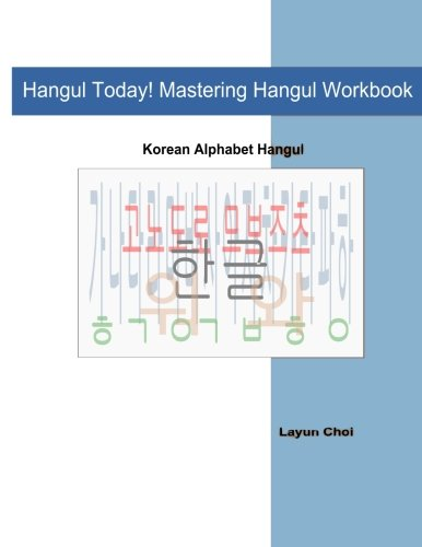 comparison essay hangul and english