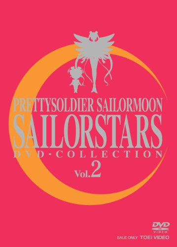 期間限定生産 美少女戦士セーラームーンセーラースターズ DVD-COLLECTION VOL.2<完>【DVD】