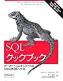 SQL 