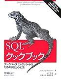 SQLクックブック ―データベースエキスパートのための実践レシピ集
