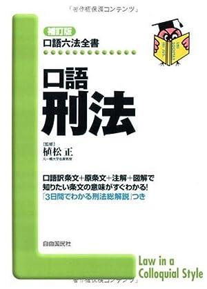 口語 刑法 (口語六法全書)