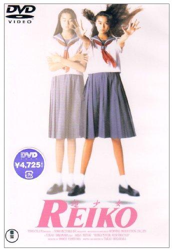 超少女REIKO [DVD]