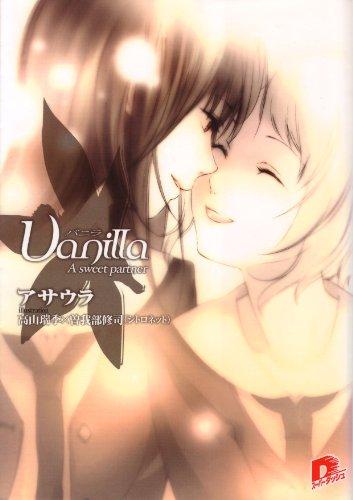 バニラ A sweet partner (集英社スーパーダッシュ文庫)